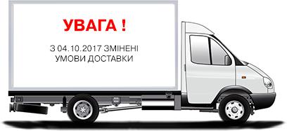 новые условия доставки 2017