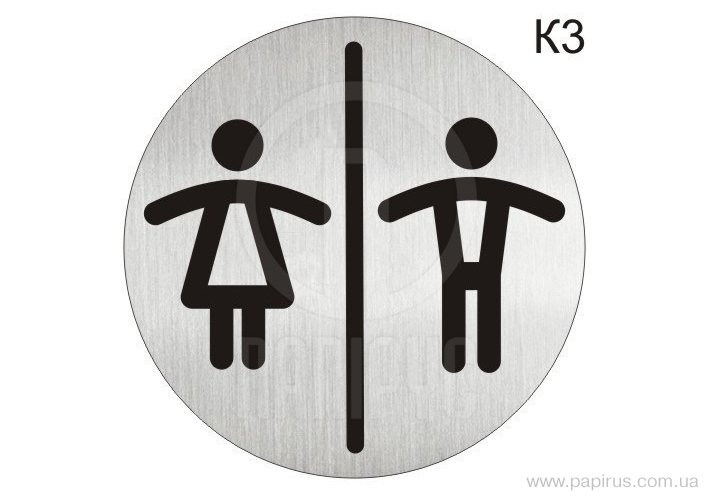 "... табличка - пиктограмма ""Туалет"" d 100 мм: www.papirus.com.ua/catalog/view/154132"
