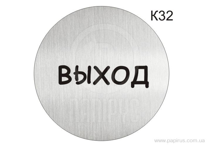 "... табличка - пиктограмма ""ВЫХОД"" d 100 мм: www.papirus.com.ua/catalog/view/154161"