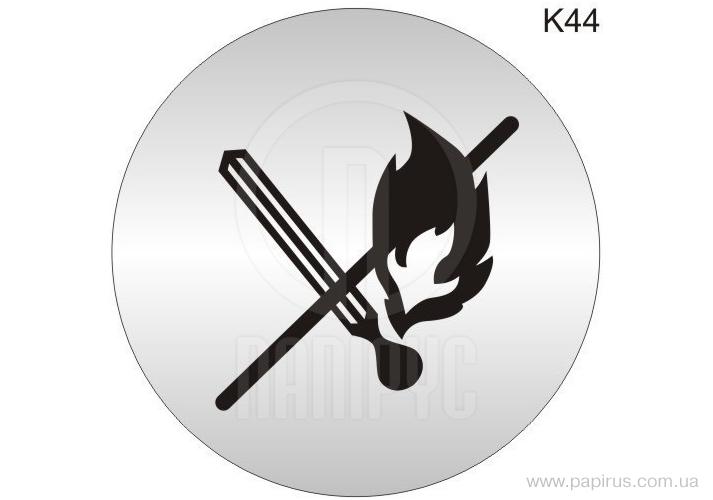 """... пиктограмма """"Сірники не палити"""" d 100 мм: www.papirus.com.ua/catalog/view/154173/tab.2"""