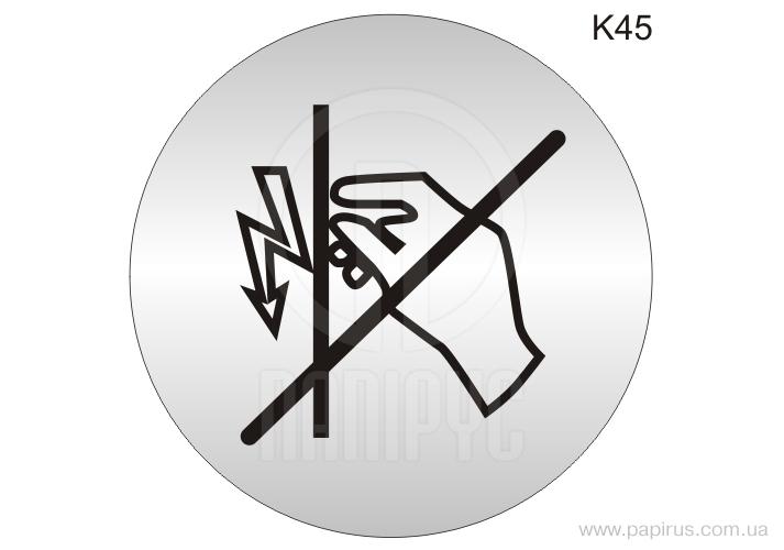 "... - пиктограмма ""Висока напруга"" d 100 мм: www.papirus.com.ua/catalog/view/154174"