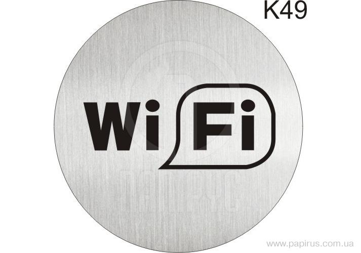 "... табличка - пиктограмма ""Зона WiFi"" d 100 мм: www.papirus.com.ua/catalog/view/154178"