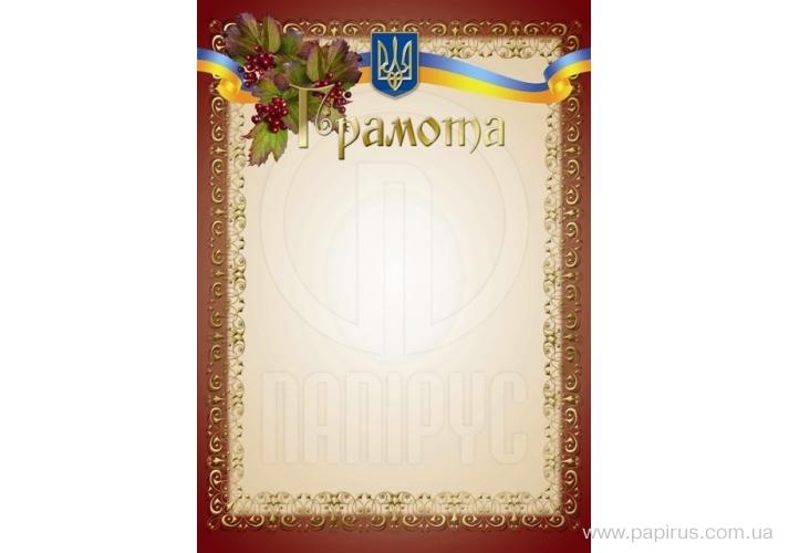 Рамки для грамот дипломов купить в Украине – цена и наличие на Allbiz
