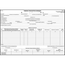 Товарно-транспортна накладна тип паперу самокопіювальний формат А5 1+0 100 аркушів