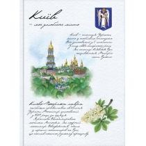Блокнот А5 , 80 л . , « Мой любимый город . Киев » , линейка