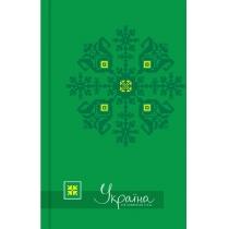 """Блокнот А5 , 80 л . , """" Украина - мой любимый стиль"""" , зеленый"""