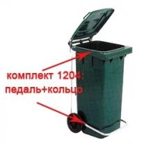 Комплект педаль и кольцо для мешка контейнер оцинкованный 120 л