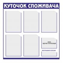 """Информационный стенд """"Уголок потребителя"""" 800х800 мм, 5 карманов под А4, 1 под А5 формат"""