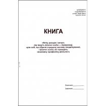 Книга учета доходов и расходов которую ведут ФЛП кроме лиц избравших упрощенную СН