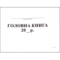 Книга главная формат А4 твердый переплет бумвинил 96 листов офсет