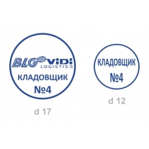 Кліше гумове для круглої печатки d 12-17 мм