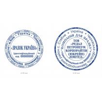 Клише резиновое для круглой печати d 45-50мм с 1-й защитой