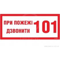 """Знак """"ПРИ ПОЖАРЕ ЗВОНИТЬ 101"""" 70х180 мм"""
