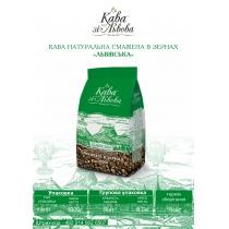 Кофе в зернах из Львова