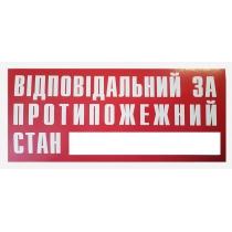 """Знак """"ВІДПОВІДАЛЬНИЙ ЗА ПРОТИПОЖЕНИЙ СТАН"""" 140х65 мм, синій"""