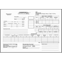 Путевой лист грузового автомобиля тип бумаги офсетный формат А4, 1+1 100 листов без нумерации