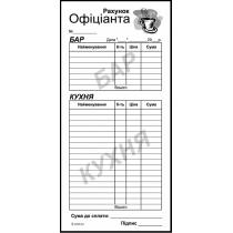 Рахунок офіціанта 1/3 тип паперу самокопіювальний формат А4 100 аркушів