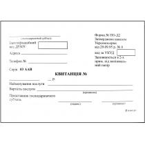 Квитанция на услуги тип бумаги самокопировальный форма ПО-Д2 100 листов с нумерацией