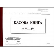 Книга кассовая формат А5 100 листов самокопирующая вертикальная
