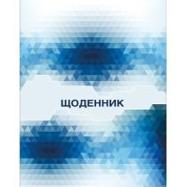 Щоденник шкільний, 165х210 мм, обкладинка - картон з поролоном, повнокольорова ламінована, кріплення