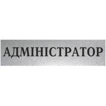 "Табличка стандартна ""АДМІНІСТРАТОР"", 200х70 мм"