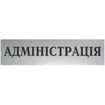 """Табличка стандартная """"АДМІНІСТРАЦІЯ"""", 200х70 мм"""