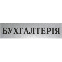 "Табличка стандартная ""БУХГАЛТЕРІЯ"", 200х70 мм"