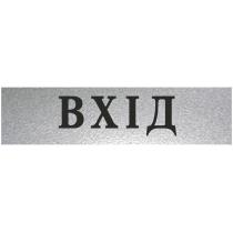 "Табличка стандартная ""ВХІД"", 200х70 мм"