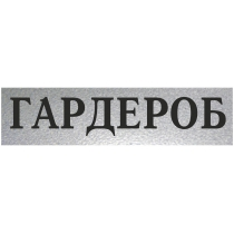 """Табличка стандартная """"ГАРДЕРОБ"""", 200х70 мм"""