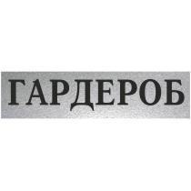 "Табличка стандартна ""ГАРДЕРОБ"", 200х70 мм"