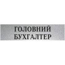 """Табличка стандартная """"ГОЛОВНИЙ БУХГАЛТЕР"""", 200х70 мм"""