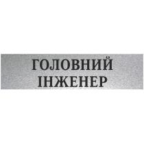 "Табличка стандартна ""ГОЛОВНИЙ ІНЖЕНЕР"", 200х70 мм"