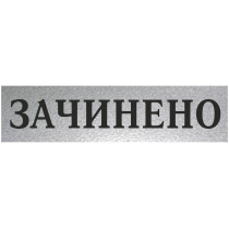 "Табличка стандартная ""ЗАЧИНЕНО"", 200х70 мм"