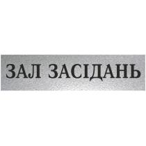 """Табличка стандартна """"ЗАЛ ЗАСІДАНЬ"""", 200х70 мм"""