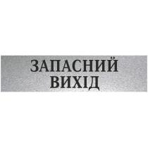 """Табличка стандартная """"ЗАПАСНИЙ ВИХІД"""", 200х70 мм"""