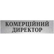 """Табличка стандартная """"КОМЕРЦІЙНИЙ ДИРЕКТОР"""", 200х70 мм"""