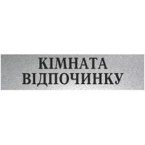 """Табличка стандартная """"КІМНАТА ВІДПОЧИНКУ"""", 200х70 мм"""