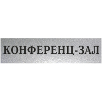 "Табличка стандартная ""КОНФЕРЕНЦ-ЗАЛ"", 200х70 мм"