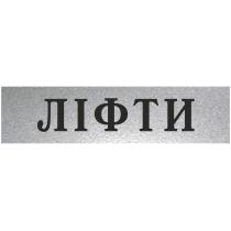 """Табличка стандартная """"ЛІФТИ"""", 200х70 мм"""