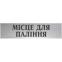 """Табличка стандартная """"МІСЦЕ ДЛЯ ПАЛІННЯ"""", 200х70 мм"""