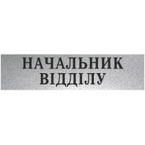 """Табличка стандартная """"НАЧАЛЬНИК ВІДДІЛУ"""", 200х70 мм"""