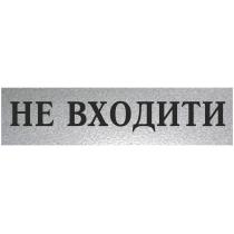 """Табличка стандартная """"НЕ ВХОДИТИ"""", 200х70 мм"""