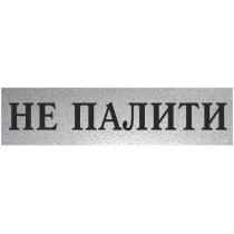 """Табличка стандартная """"НЕ ПАЛИТИ"""", 200х70 мм"""