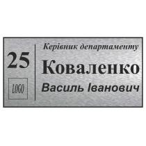 Табличка офисная размером 200х100 мм