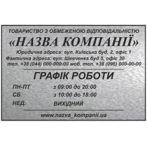 Табличка офісна розміром 300х450 мм