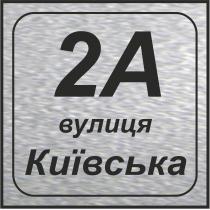 Табличка адресная, квадратная 200х200 мм