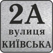 Табличка адресная, квадратная 300х300 мм
