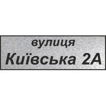 Табличка адресна, прямокутна 450х150 мм