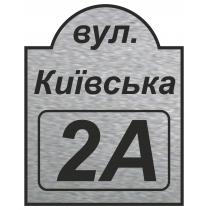 Табличка адресна, фігурна 200х250 мм