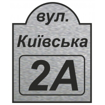 Табличка адресная, фигурная 200х250 мм